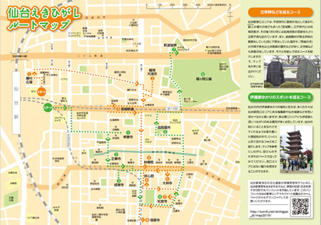 仙台えきひがしルートマップ