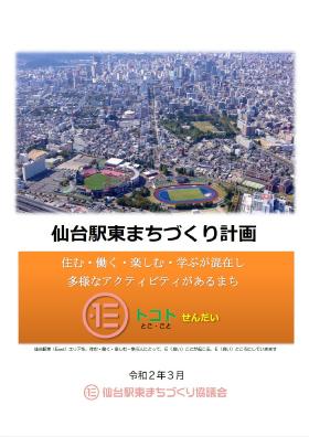 仙台駅まちづくり計画書
